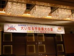 長澤奈央 公式ブログ/海賊戦隊ゴーカイジャー 画像1
