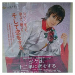 長澤奈央 公式ブログ/舞台観劇。 画像2