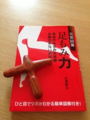 長澤奈央 公式ブログ/足ツボ。 画像1