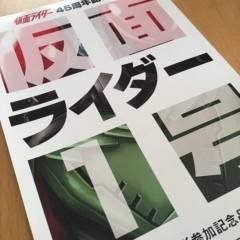 長澤奈央 公式ブログ/仮面ライダー1号! 画像1