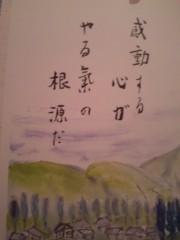 長澤奈央 公式ブログ/カレンダーからのメッセージ。 画像1