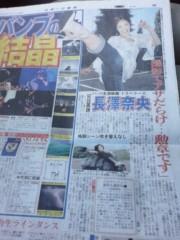 長澤奈央 公式ブログ/明日です! 画像2