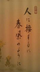 長澤奈央 公式ブログ/March! 画像1