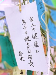 長澤奈央 公式ブログ/七夕。 画像2