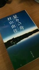 長澤奈央 公式ブログ/読書。 画像1