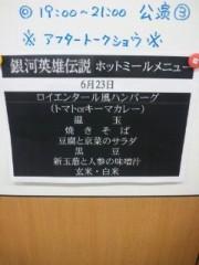 長澤奈央 公式ブログ/銀英伝アルバム〜その3 画像1