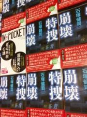 杉サトシ 公式ブログ/講談社さま〜♪ 画像1
