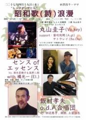 丸山圭子 公式ブログ/明日は、渋谷ラママライブ! 画像1