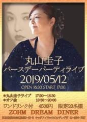 丸山圭子 公式ブログ/5月、6月のライブです! 画像1