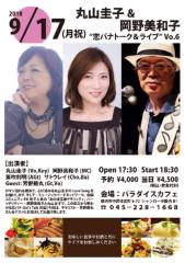 丸山圭子 公式ブログ/9月のライブ情報! 画像1