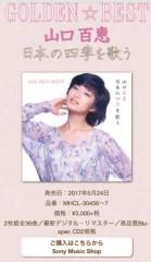 丸山圭子 公式ブログ/山口百恵「日本の四季を歌う」 画像1