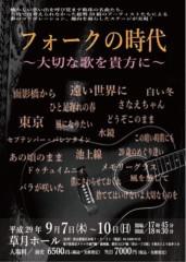 丸山圭子 公式ブログ/9月に4日間出演します! 画像1