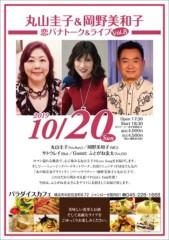 丸山圭子 公式ブログ/恋バナトーク&ライブVo.8! 画像1