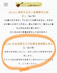 丸山圭子 公式ブログ/小山文彦アルバム発売記念ライブ! 画像1