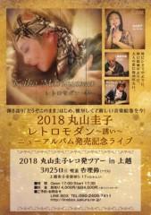 丸山圭子 公式ブログ/新潟ツアー!  画像2