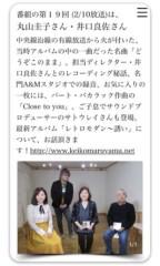 丸山圭子 公式ブログ/晴美の名曲アワー 画像2