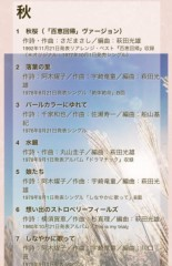 丸山圭子 公式ブログ/山口百恵「日本の四季を歌う」 画像2