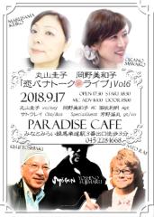 丸山圭子 公式ブログ/恋バナトーク&ライブVo.6 画像1