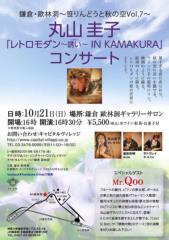 丸山圭子 公式ブログ/あなたの街へ… 画像1