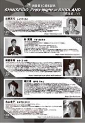 丸山圭子 公式ブログ/新星堂70周年記念5夜連続ライブ! 画像2