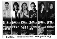 """丸山圭子 公式ブログ/水戸Girl Talk """"スーパードリームレイコンサート"""" 画像1"""