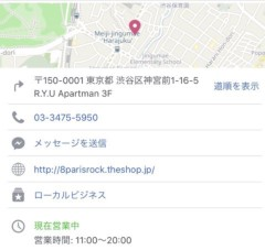 丸山圭子 公式ブログ/+8PARIS ROCK 画像3