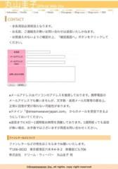 丸山圭子 公式ブログ/お知らせ 画像2