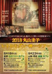 丸山圭子 公式ブログ/FM長野「Sunday Music Station」出演 画像2