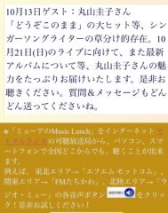 丸山圭子 公式ブログ/ミューアのMusicLunch! 画像3