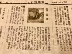 丸山圭子 公式ブログ/毎日新聞夕刊に掲載されました! 画像1