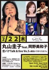 丸山圭子 公式ブログ/2月の恋バナトーク&ライブ! 画像1
