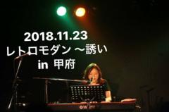 丸山圭子 公式ブログ/in 甲府! 画像1