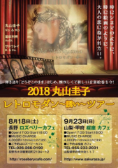 丸山圭子 公式ブログ/9月のライブ情報! 画像2