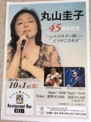 丸山圭子 公式ブログ/熊本ライブ、決まりました! 画像1