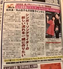 丸山圭子 公式ブログ/本日の夕刊フジに掲載! 画像1
