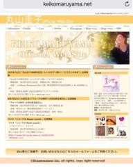 丸山圭子 公式ブログ/お知らせ 画像1