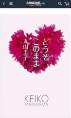 丸山圭子 公式ブログ/篠沢教授の訃報に寄せて 画像2
