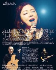 """丸山圭子 公式ブログ/水戸Girl Talk """"スーパードリームレイコンサート"""" 画像2"""