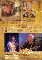 丸山圭子 公式ブログ/福島ツアーのお知らせ 画像1