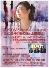 丸山圭子 公式ブログ/6月のLiveです! 画像1