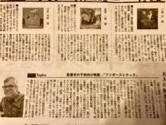 丸山圭子 公式ブログ/毎日新聞夕刊に掲載されました! 画像2