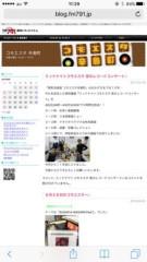 丸山圭子 公式ブログ/今夜、電話インタビュー! 画像1