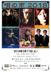丸山圭子 公式ブログ/唄の市〜2018 画像1