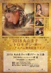 丸山圭子 公式ブログ/新潟ツアー!  画像1