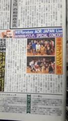 丸山圭子 公式ブログ/今夜の夕刊フジに掲載! 画像1