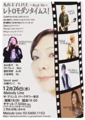 丸山圭子 公式ブログ/平成最後の年末! 画像2