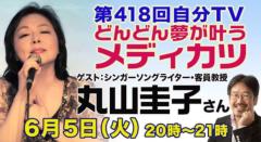 丸山圭子 公式ブログ/ネットTVに出演します! 画像1