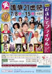 丸山圭子 公式ブログ/浅草で、お芝居と歌はいかが? 画像1