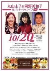 丸山圭子 公式ブログ/お席あります!お急ぎご予約下さい! 画像2