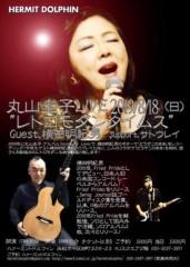 丸山圭子 公式ブログ/8/18浜松ハーミットドルフィンライブ! 画像1